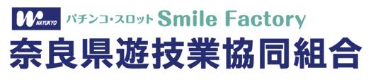 奈良県遊技業協同組合