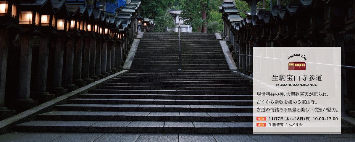 生駒宝山寺参道:旧たき万旅館