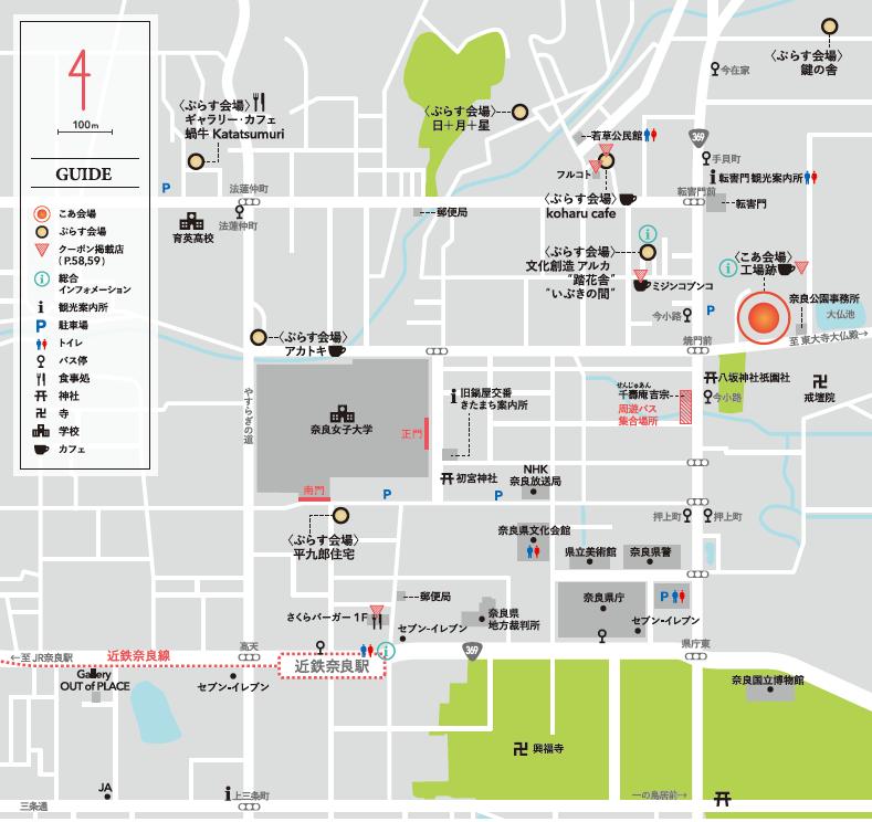 奈良きたまちマップ