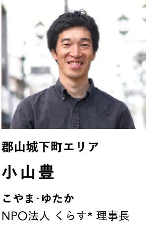 koriyama3