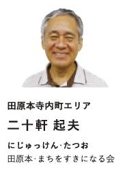 tawaramoto-p