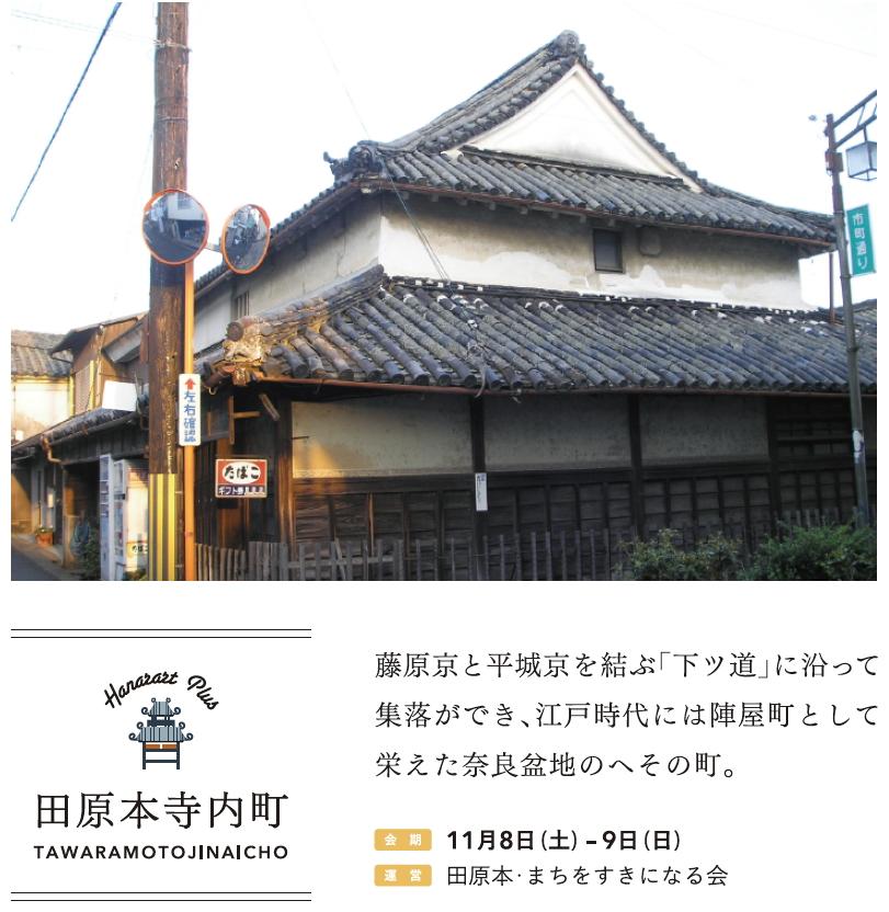 田原本寺内町
