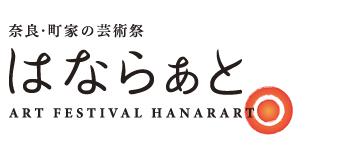 奈良・町家の芸術祭 はならぁと 2014