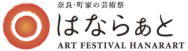 奈良・町家の芸術祭 はならぁと 2016