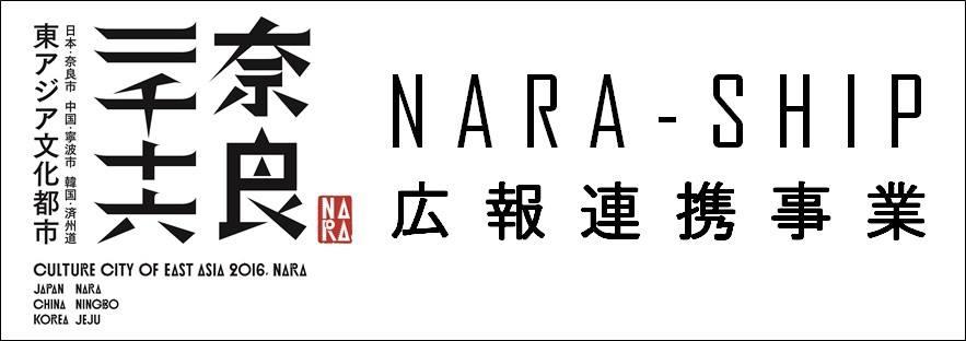 nara_ship