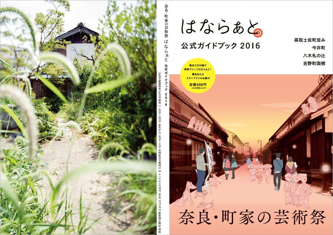 hyoshi_guide